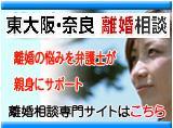 離婚専門バナーリンク.jpg