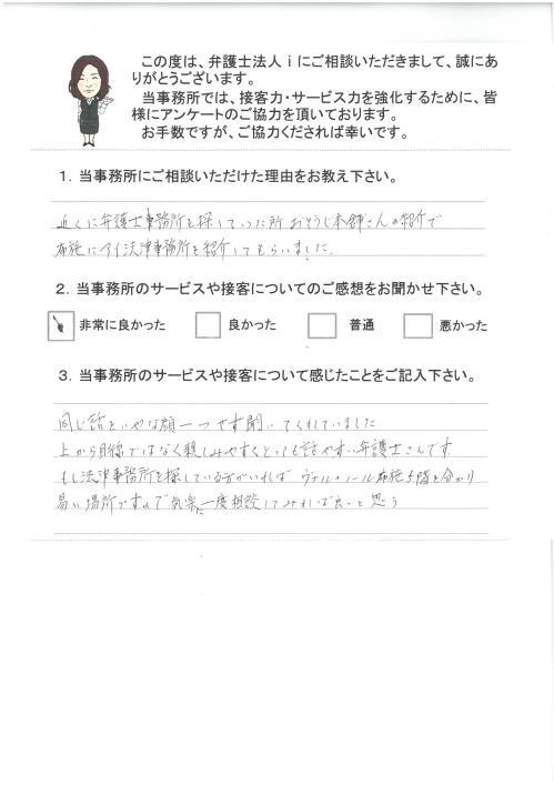 解決事例No.27 お客様の声.jpg