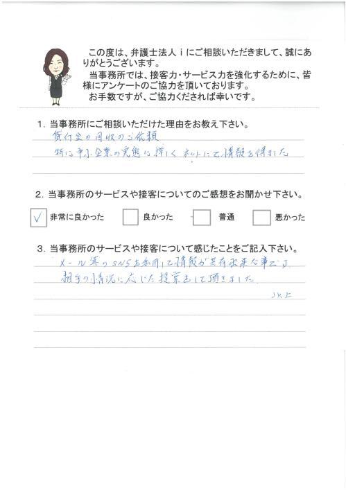 解決事例No.28 お客様の声.jpg