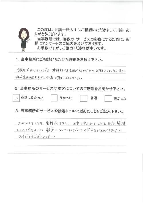 解決事例No.30 お客様の声.jpg