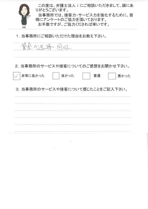 解決事例No.26 お客様の声.jpg