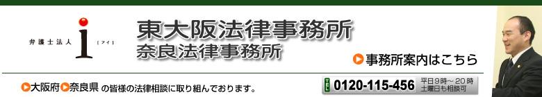 東大阪法律事務所|奈良法律事務所 width=